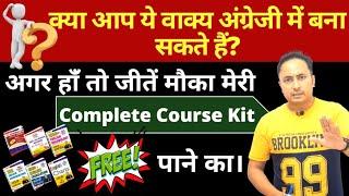 आपको मिलेगी Free Spoken English Guru Kit | Daily Use English Speaking Practice Sentences