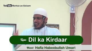 Jum'ah Khutbah || Dil ka Kirdaar || By Hafiz Habeebullah Umari
