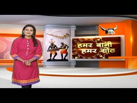 Chattisgarhi News: दिन भर की बड़ी खबरें छत्तीसगढ़ी में   01 February 2019