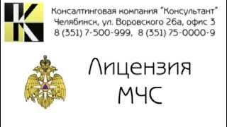 Лицензия МЧС в Челябинске. Пожарная лицензия, техническое регулирование, обучение персонала МЧС(, 2013-10-16T06:49:49.000Z)