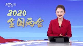 独家对话全国政协委员田沁鑫:用创新的方式 讲好中国故事【中国电影报道 | 20200527】