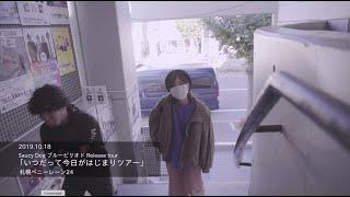 Saucy Dog「さうしー犬テレビ」Vol.008 (1/4)