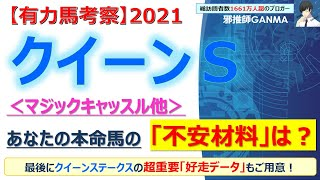 【クイーンステークス2021 有力馬考察】マジックキャッスル他 人気馬5頭を徹底考察!
