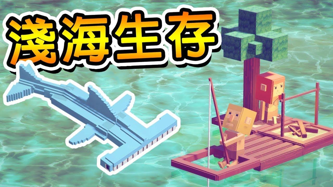 【淺海生存】Last Wood 又找到一款免費的生存遊戲 - YouTube