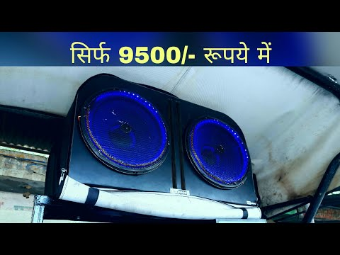 only 9500/rs    12 inch tractor woofer speaker system    jony ladwa 9728649700    BEEGROO   