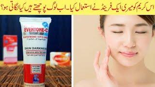 Glutathione + Vitamin C - EVENTONE C Cream Review - Intensive Skin Fairness Urdu Hindi