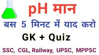 pH Value Tricks | Ph मान | pH Value of Important Substances | Science Gk Tricks | Gs for Railway