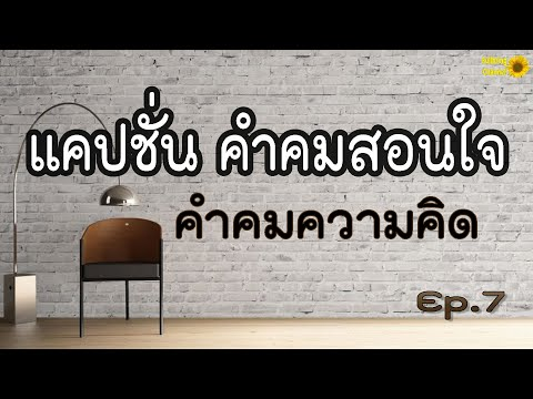 แคปชั่น คำคมสอนใจ คำคมความคิด Ep.7