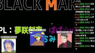 クトゥルフ神話TRPGトークセッション「BLACK MARIA」