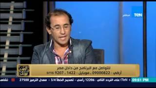 البيت بيتك - د/ محمد عبدالصمد عضو نقابة الاطباء ... داليا محرز