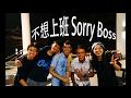 不想上班 Sorry Boss Ambandband Performance MG 2017 mp3