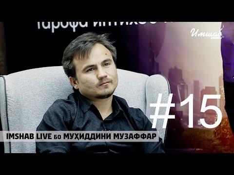 Imshab LIVE бо Мухиддини Музаффар. #15