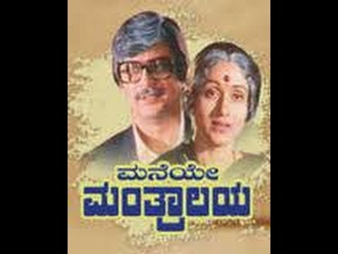 Full Kannada Movie 1986 | Maneye Mantralaya | Ananthnag, Bharathi, Jai Jagadish