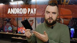 Android Pay. Будущее уже в Украине!