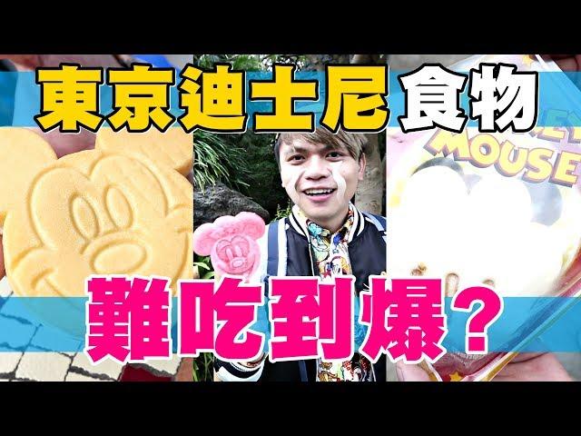 東京迪士尼樂園的食物,都超難吃?【蔡阿嘎Life】