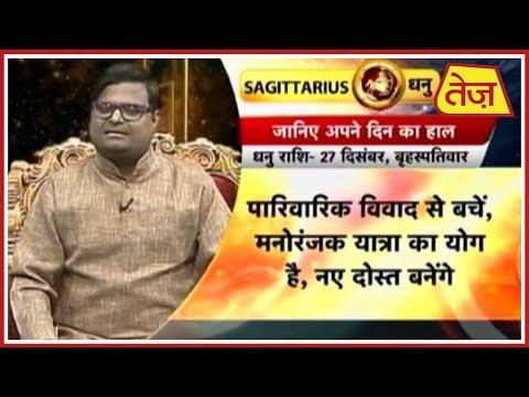 Kismat Connection | Shailendra Pandey | Daily Horoscope | December 26, 2018 | 2:00 PM