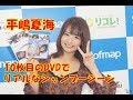 """平嶋夏海、制服は""""まだまだ大丈夫"""" の動画、YouTube動画。"""