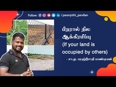 If your land is occupied by others (பிறரால் நில ஆக்கிரமிப்பு) - S.M.Paranjothi Pandian