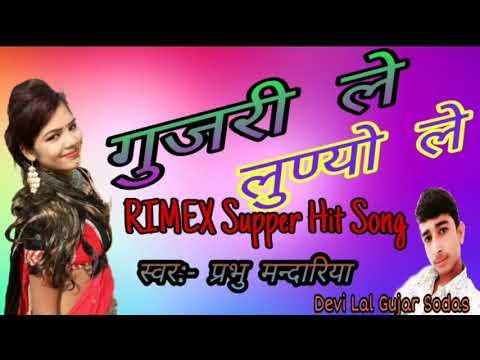 Lelo Lelo singer Prabhu mandariya Rajasthani DJ song