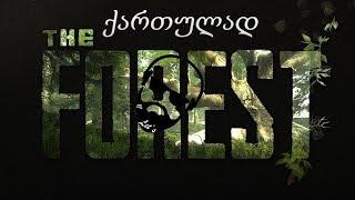 The Forest ანრისთან ერთად / კატანის ძიებაში (ნაწილი 5)