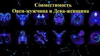 видео Совместимость гороскопов Дева и Овен