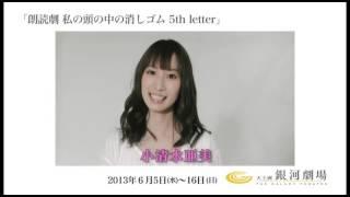 6/7出演の鍵本輝(Lead)さんと小清水亜美さんから新着コメント動画が届...