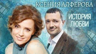 Ксения Алферова. Жена. История любви | Центральное телевидение