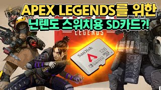 APEX LEGENDS를 위한 닌텐도 스위치용 SD카드…