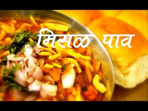 Misal Pav   Misal pav recipe  Spicy Missal pav   Quick ...  Misal Pav Recipe In Marathi
