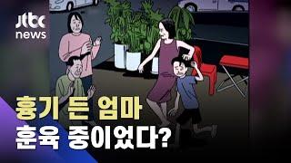 """""""훈육 중에 벌어진 일이다?"""" 10살 아들 흉기로 위협한 엄마 / JTBC 사건반장"""