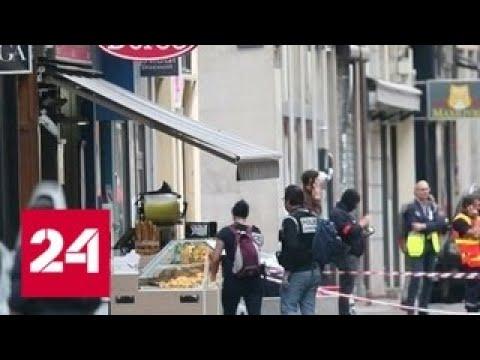 Взрыв в Лионе: полиция усиленно ищет подозреваемого - Россия 24