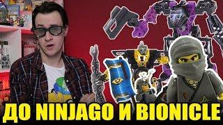 ЧТО БЫЛО ДО BIONICLE и NINJAGO? [Geek-дозор #7 + реакция]