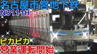 【営業運転開始】超ピカピカ!名古屋市営地下鉄N3000形N3111H