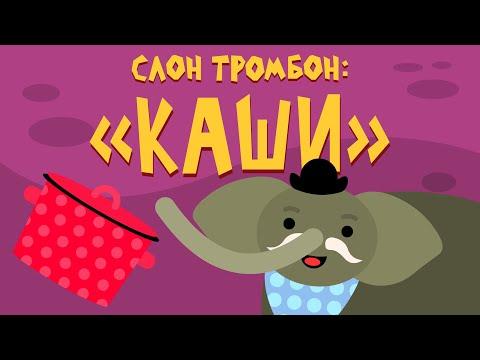 """Слон Тромбон: """"Каши"""""""