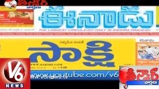 Eenadu vs sakshi - Teenmaar News