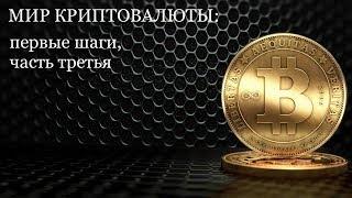 Мир КриптоВалюты: первые шаги - часть 03