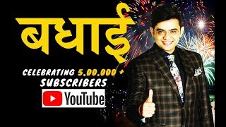 Thank you for all LOVE & REGARD ! 5,00,000 Suscribers on YOUTUBE