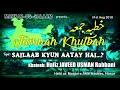 Khutbah Juma Urdu ┇ #Flood - Sailaab Kyun Aatay Hai...?  ~ Hafiz Javeed Usman Rabbani