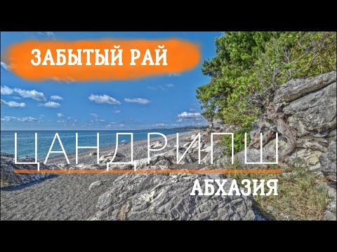 ЦАНДРИПШ - Самый тихий и бюджетный курорт на Чёрном море