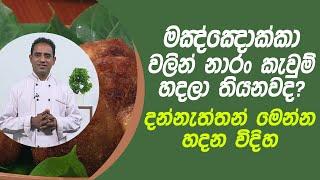 මඤ්ඤොක්කා වලින් නාරං කැවුම් හදලා තියනවද? | Piyum Vila | 17 - 03 - 2021 | SiyathaTV Thumbnail