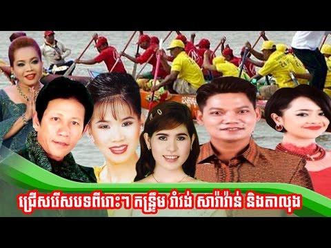 khmer romvong ¦ khmer romvong nonstop ¦ khmer song 2014 new hang meas Segment 1
