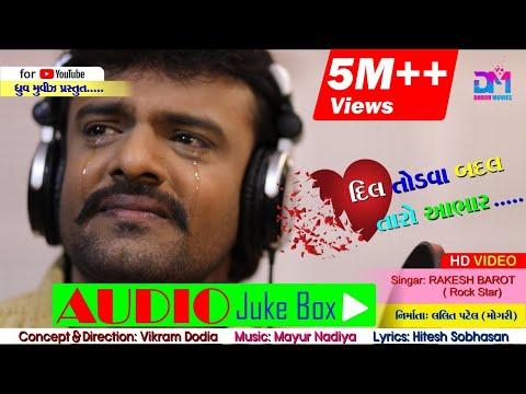 Rakesh barot new song dil todva badal taro aabhar audio  mp3 by dhruv movies