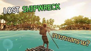 Lost Shipwreck ติดเกาะทะเลทราย