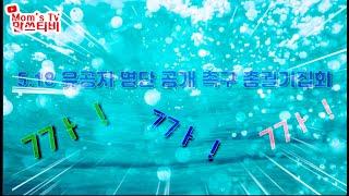 [맘쓰티비]제36회차 5.18 유공자명단공개촉구 총궐기집회(부산편)#맘쓰티비