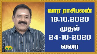 இந்த வார ராசி பலன் 18.10.2020 to 24.10.2020 | Vaara Rasi Palan | Tamil Rasi Palan | Jaya Tv