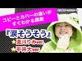 【歌い方】『涙そうそう/夏川りみ&平井大』コピーとカバーの違いがすぐわかる!上手く歌える方法教えます!名古屋ボーカルスクール
