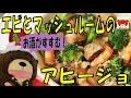 How to make Ajillo 熱々おつまみ!エビとマッシュルームのアヒージョの作り方 #76