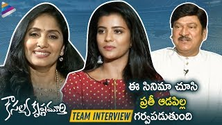 Kousalya Krishnamurthy Movie Team Interview | Aishwarya Rajesh | Rajendra Prasad | Jhansi