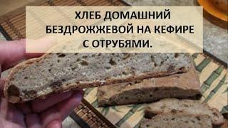Бездрожжевой домашний хлеб с отрубями на кефире.