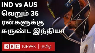 IND vs AUS: Is this the Worst Innings of India? What happened?